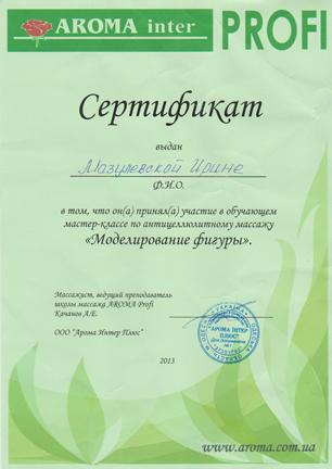 Сертификат массажа