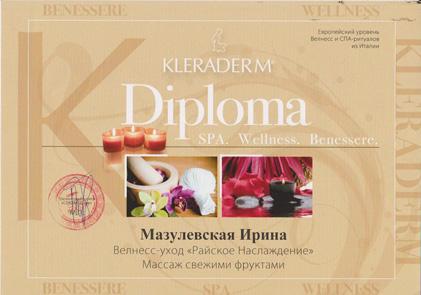 сертификат о спа массаже